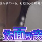 【お銀さんの「洗面所突入レポート!!」】お銀 vol.75 貴重すぎ、二子登場!!