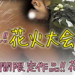 【マ○コ丸見え!花火大会潜入撮】マ○コ丸見え!花火大会潜入撮 Vol.02 明るい場所に移動!