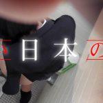 【美しい日本の未来】美しい日本の未来 No.10 スカしたSっ気たっぷりの美女がXLな大を・・・。