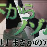 【下からノゾム】下からノゾム vol.024 出演女性シリーズ最多!!